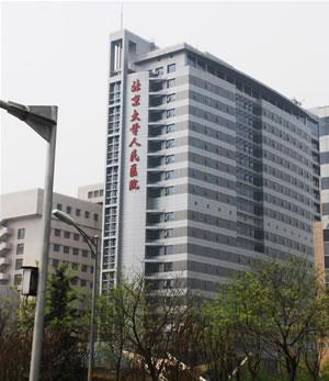 北京大学人民医院医疗美容科