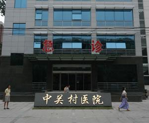 北京中关村医院激光美容整形中心