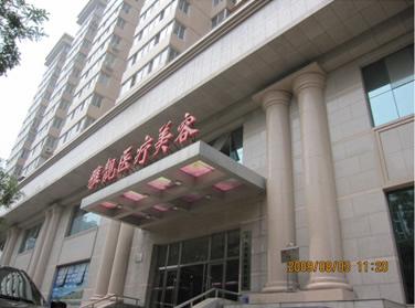 北京雅靓医疗美容