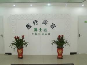 北京博士园医疗整形美容门诊部