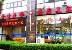 北京金圣医疗整形医院