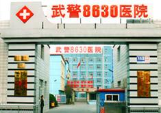 天津8630部队医院整形美容中心