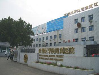 武警医学院附属医院