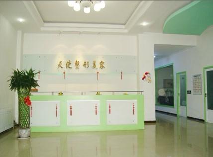 沈阳天使医疗美容整形诊所