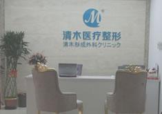 北京清木整形美容医院