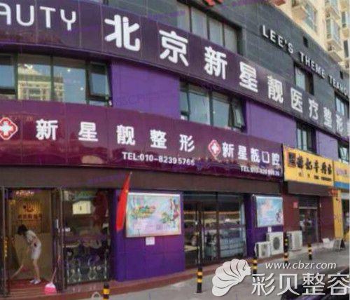 北京新星靓整形科怎么样 全新价格表和专家案例对比揭晓