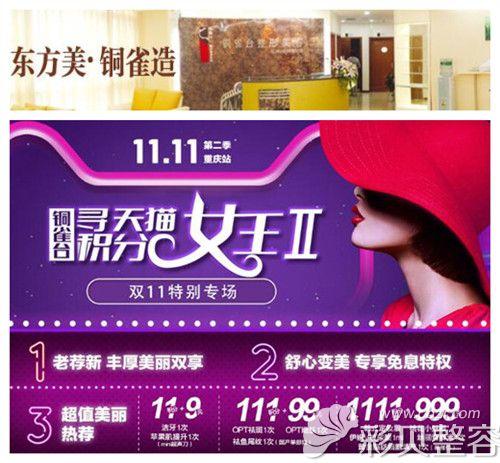 重庆铜雀台整形双11优惠活动