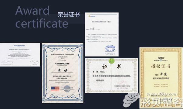 上海华美整形医院李健院长荣誉证书