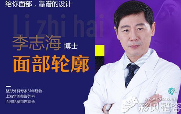 上海华美颌面整形医生李志海