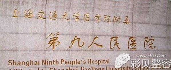 上海九院整形美容科
