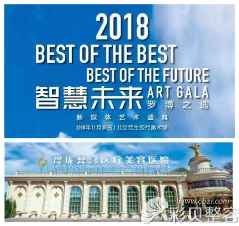 北京玲珑梵宫整形2018罗博之选喜获年度定制医美荣誉