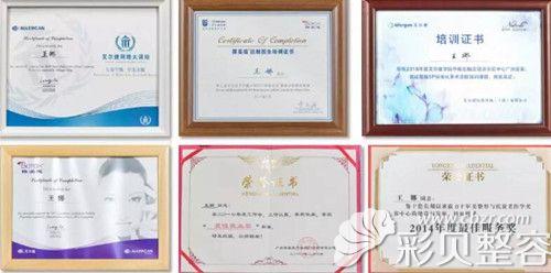 广州军美王娜荣誉证书