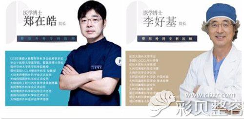 韩国Profile耳朵整形医生郑在皓和李好基