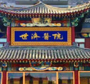 北京世济医疗美容医院