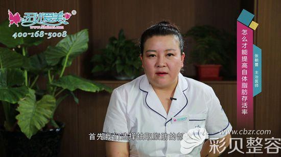 张朝蕾院长认为抽脂部位关系到脂肪成活率
