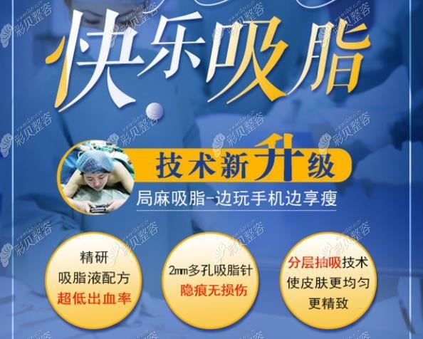南京美贝尔快乐吸脂技术优势
