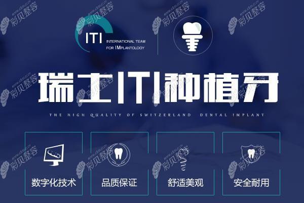 瑞士ITI种植牙优势